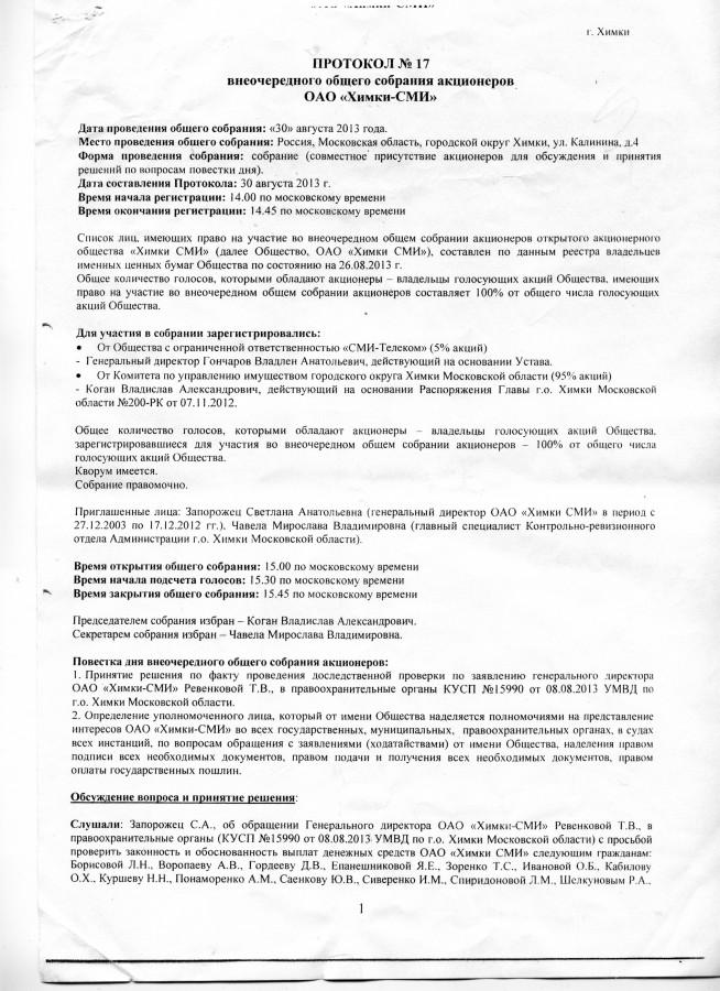 15-Sobr-akcionerov-30-08-2013-1