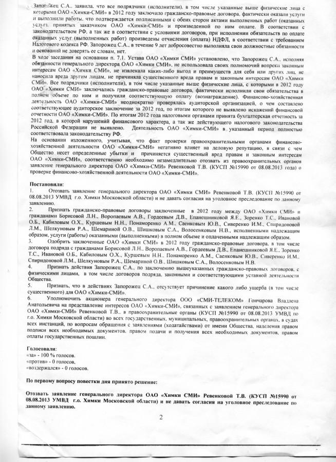 16-Sobr-akcionerov-30-08-2013-2