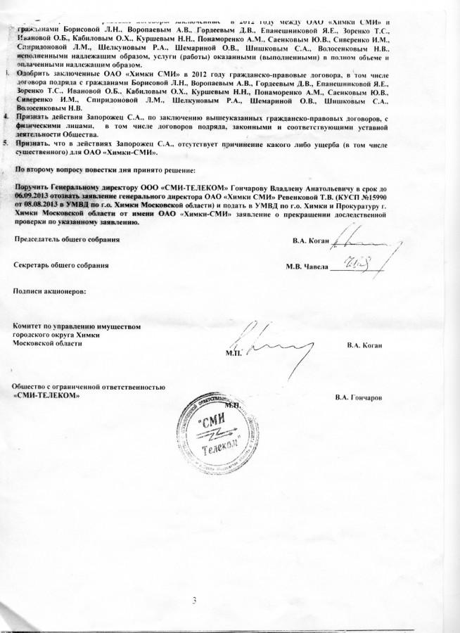 17-Sobr-akcionerov-30-08-2013-3