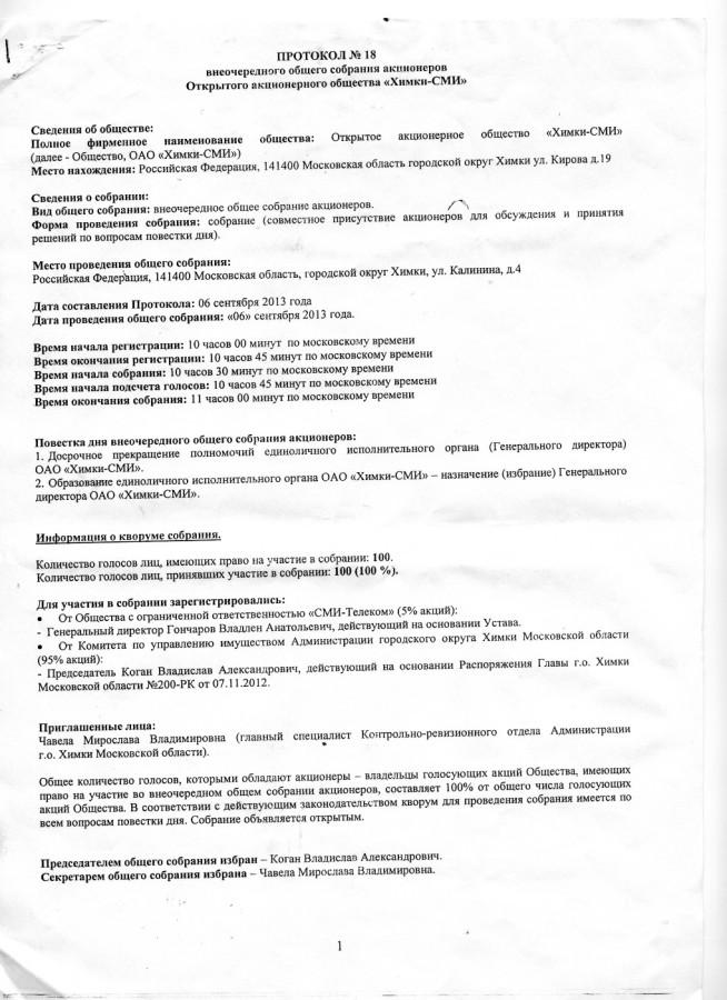 18-Sobr-akcionerov-6-09-2013-1