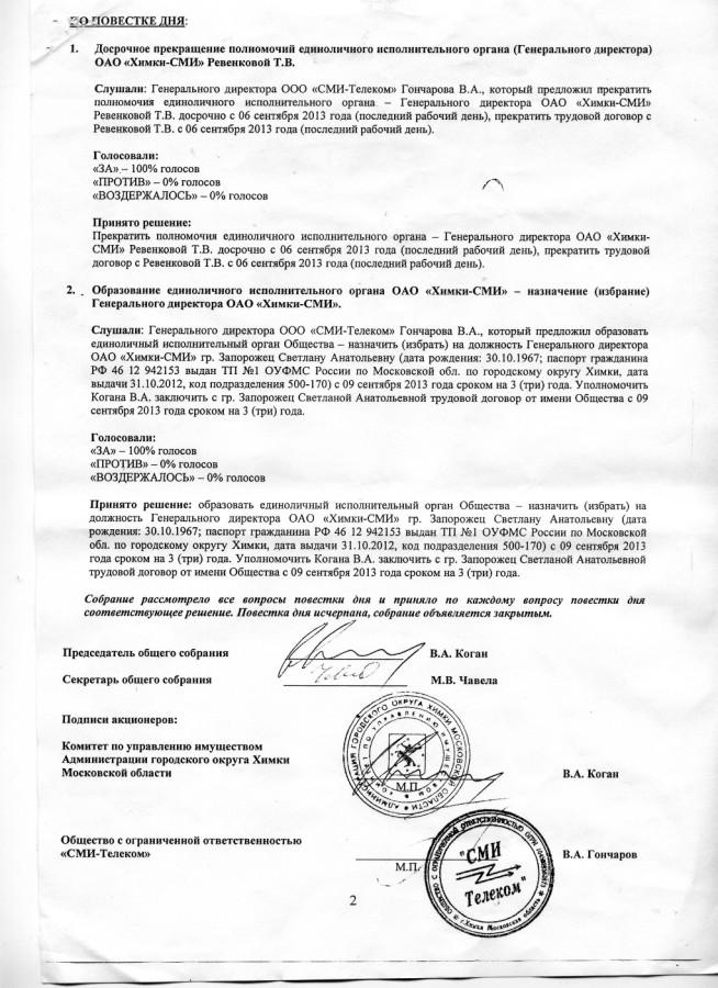 19-08-2013-Sobr-akcionerov-6-09-2013-2