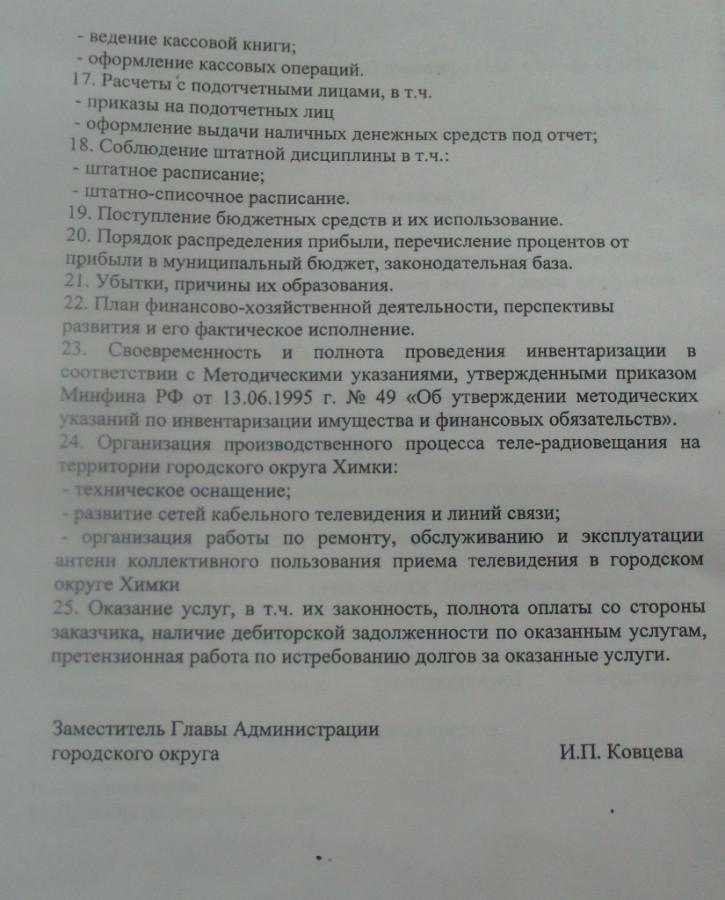 9-Proverka-plan2