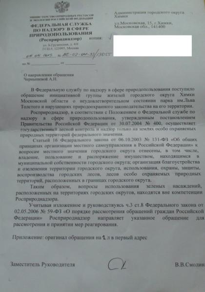 Rosprirodnadzor09-2013-bez-adr