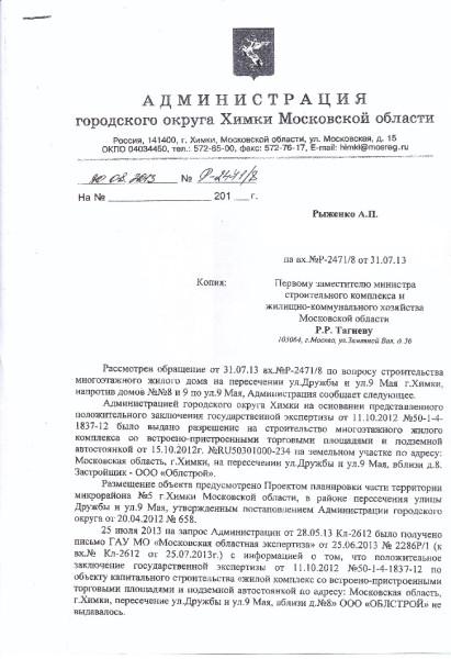 Otzyv-razreshenia-Valov1