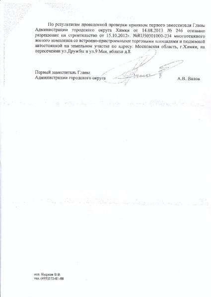 Otzyv-razreshenia-Valov2
