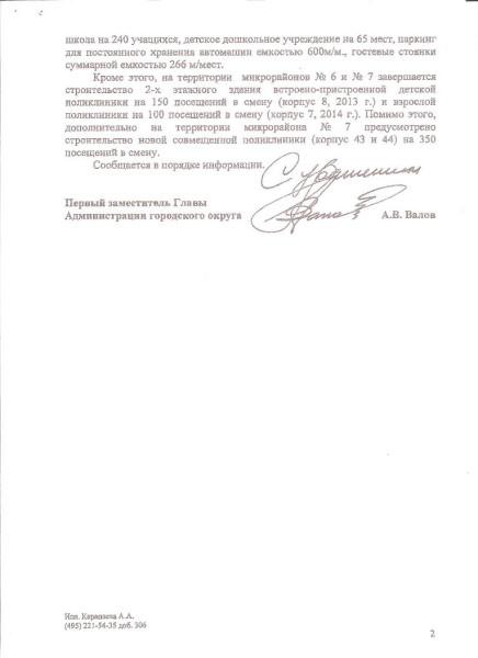 Valov-5-09-2013-2