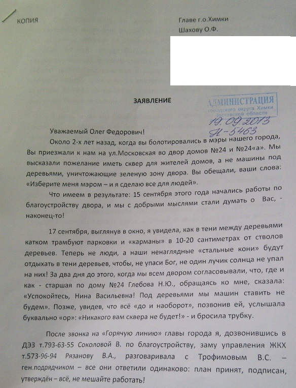 Zayava-Shahovu1-bez-adr