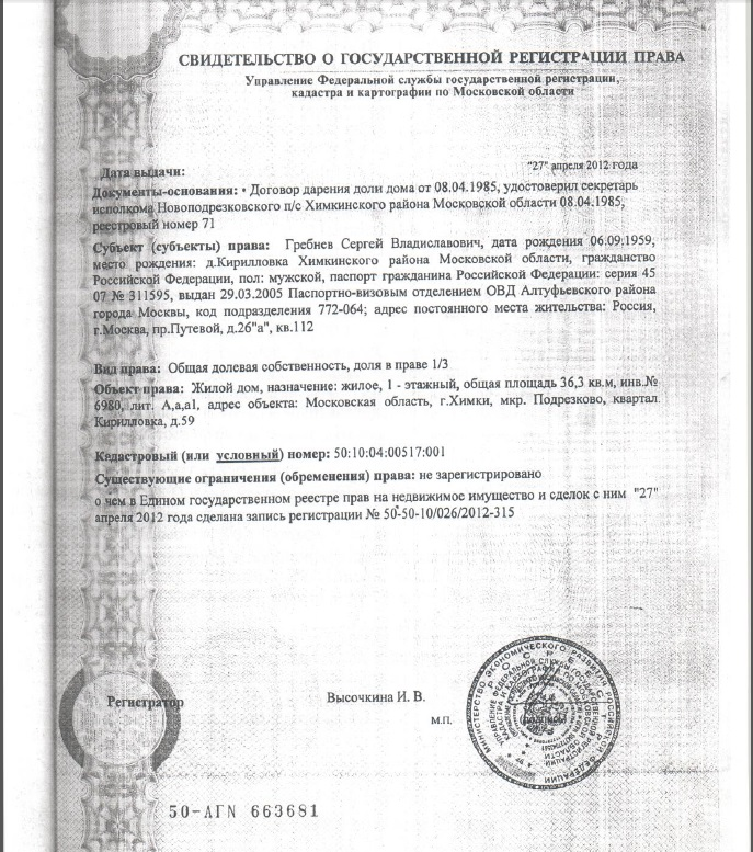 Pr-sobstvennosti-Grebnev-1