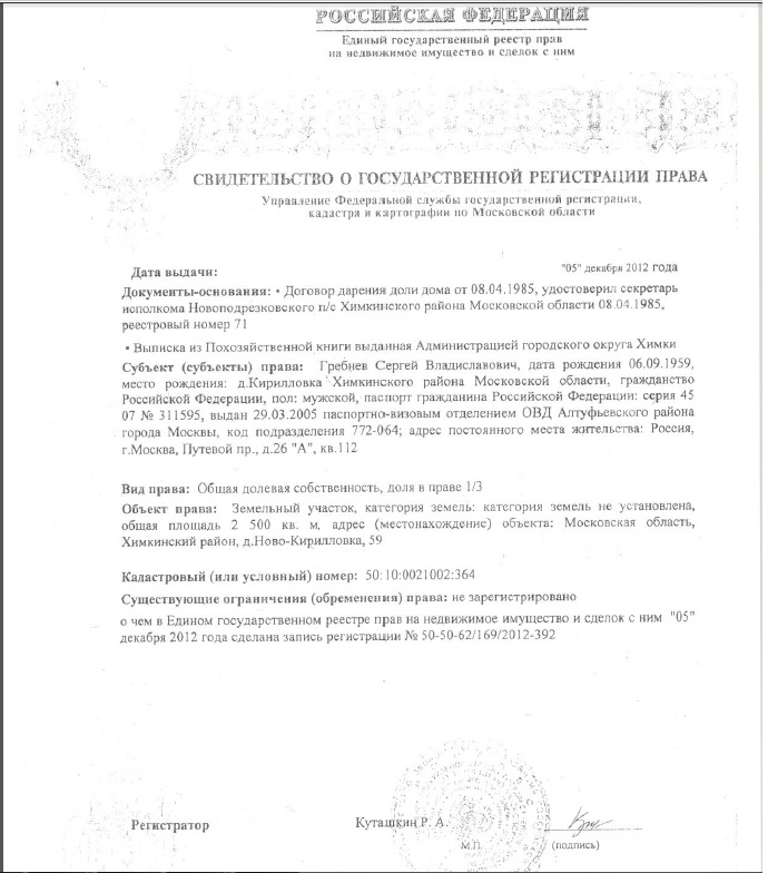 Pr-sobstvennosti-Grebnev-2