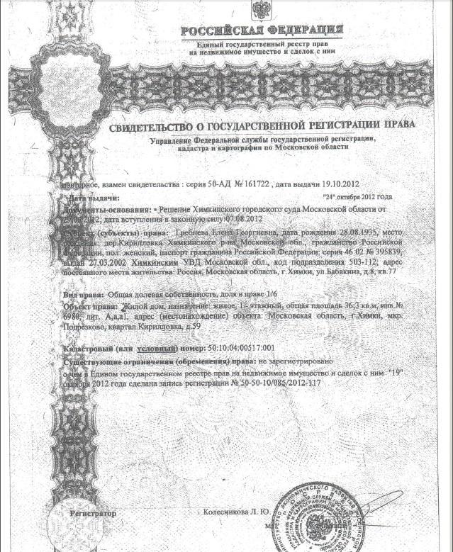 Pr-sobstvennosti-Grebnev-3