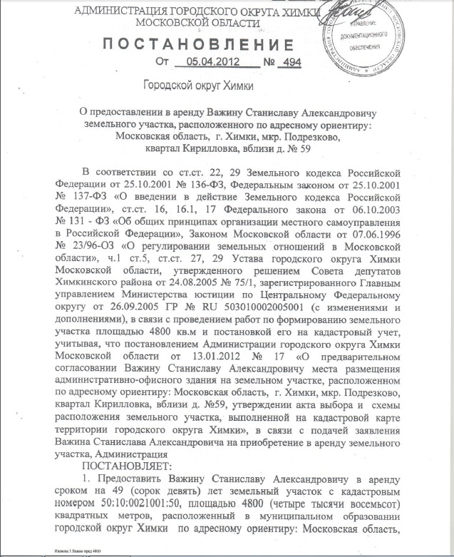 Post-o-predost-uchastka-Vajinu1