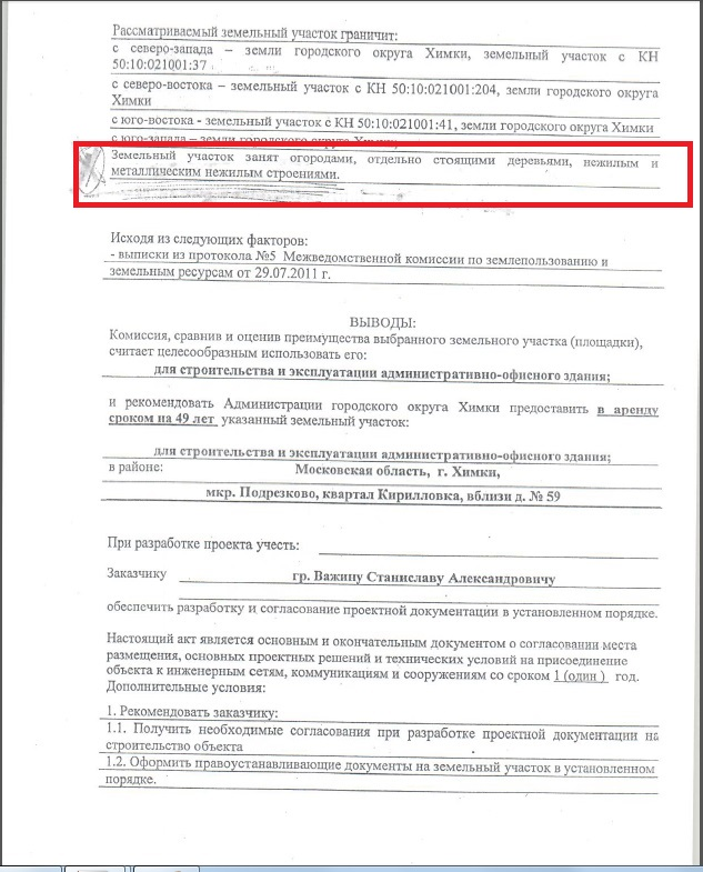Akt-vybora-uchastka2