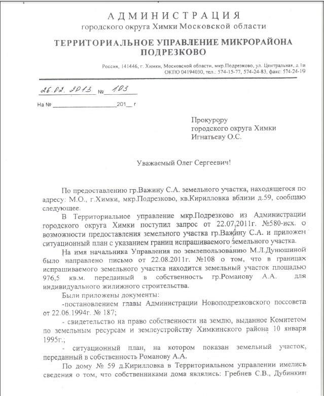 Post-o-predost-uchastka-Vajinu-Pismo-Prokuroru1