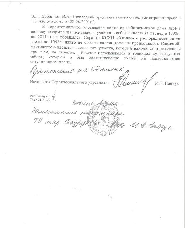 Post-o-predost-uchastka-Vajinu-Pismo-Prokuroru2