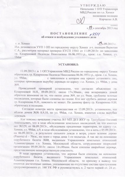 OVD1-Vyrubka1
