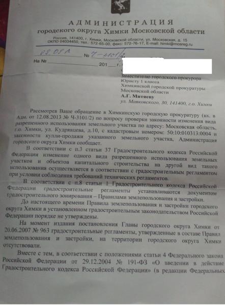 Valov-09-2013-1 (2)