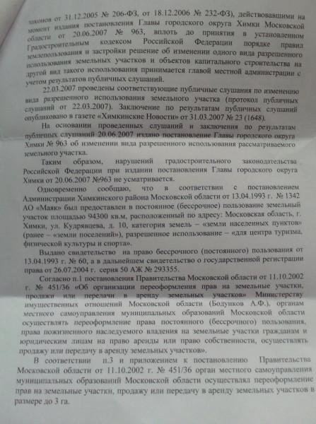 Valov-09-2013-2