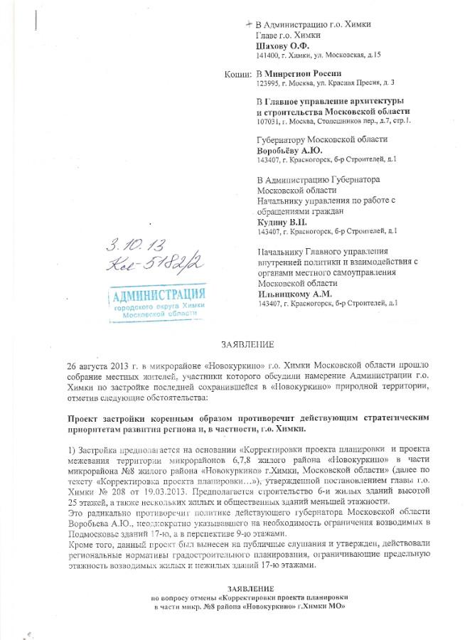 Vorobyevu-10-10-2013-1