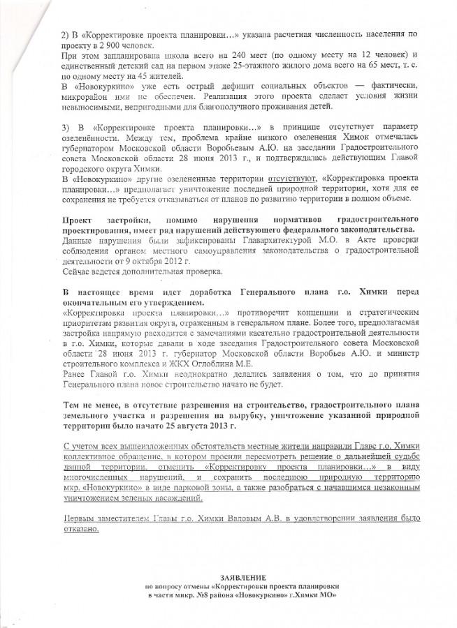 Vorobyevu-10-10-2013-2