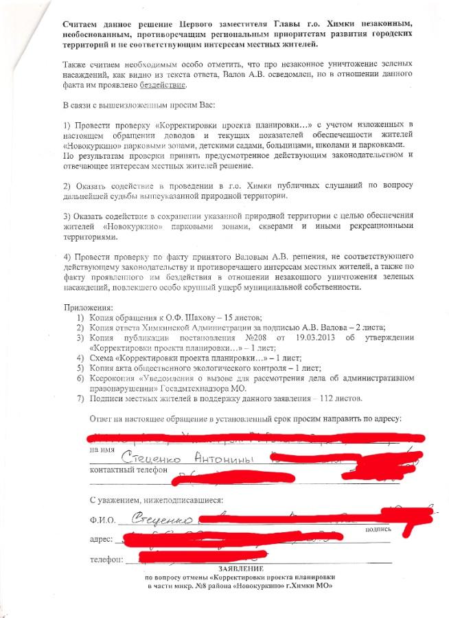 Vorobyevu-10-10-2013-3