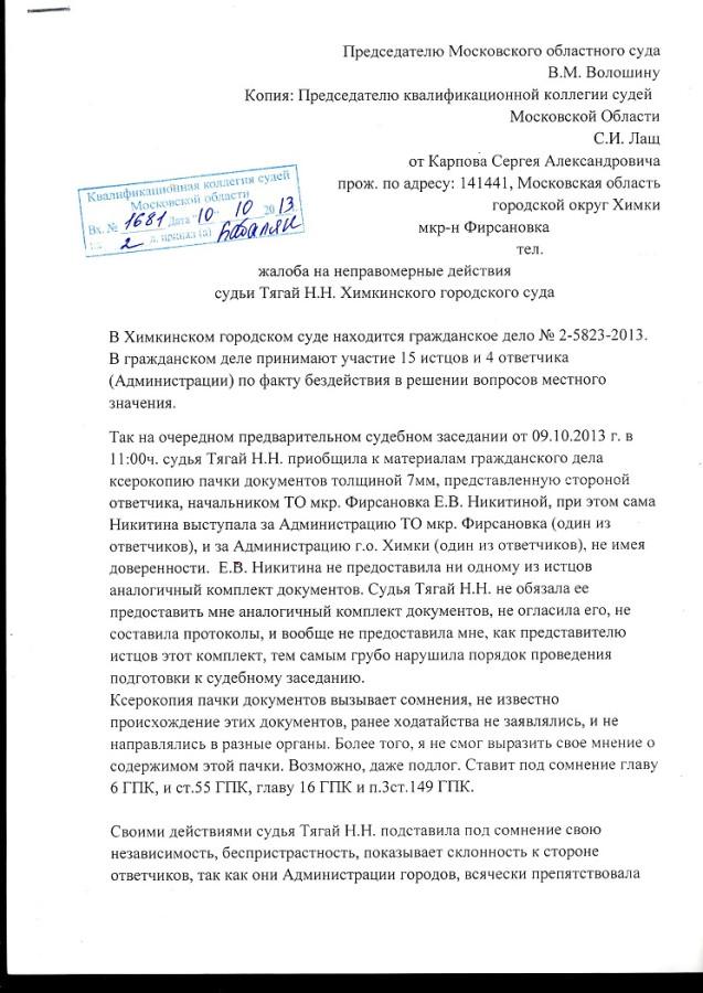 Tyagay-Jaloba-Himsud1-2