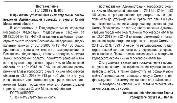 Otmena-post-1693-Valov