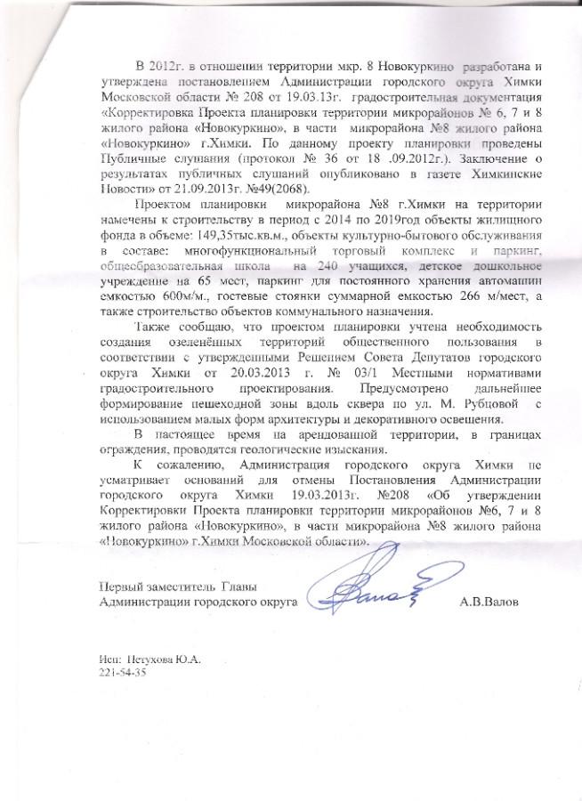Otvet-10-2013-2