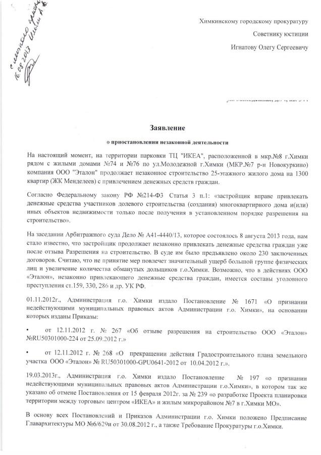 Prokuroru-08-2013-1