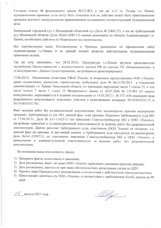 Prokuroru-08-2013-2