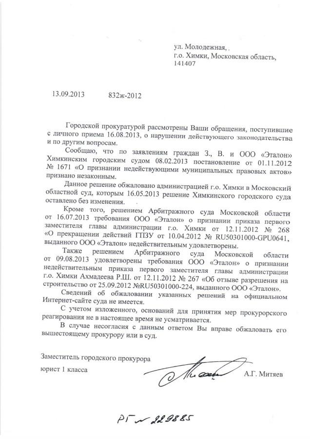 Prokuror-Otvet-09-2013