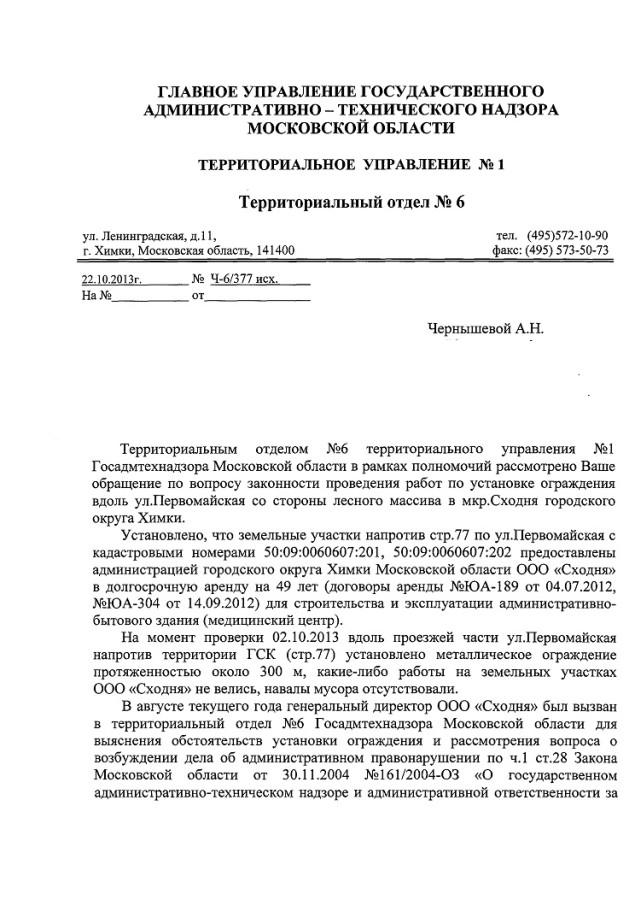 Otvet-po-lesu-10-2013-1