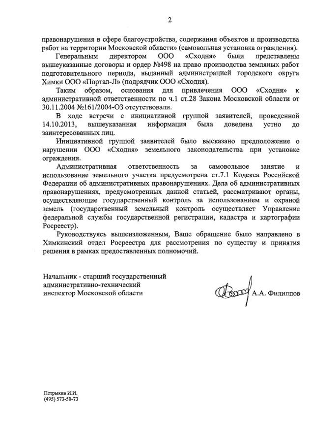Otvet-po-lesu-10-2013-2