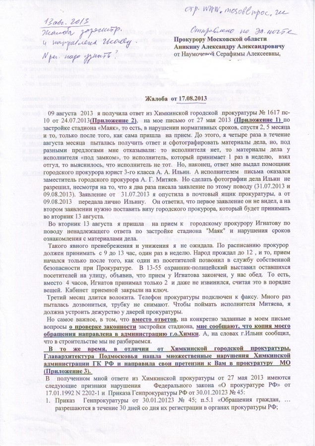 Jaloba-na-prokuraturu1