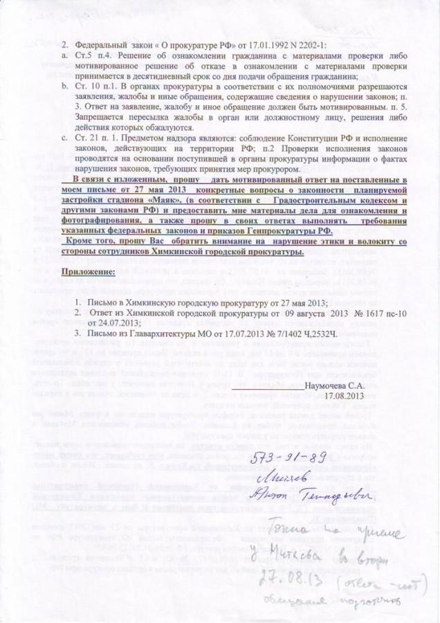 Jaloba-na-prokuraturu2