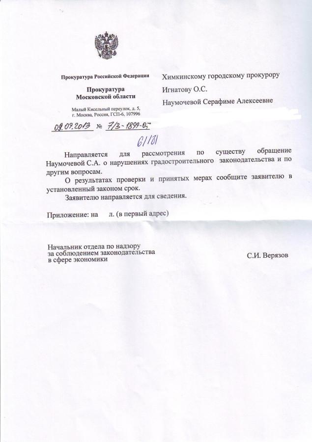 Jaloba-na-prokuraturu-Otvet-Prokuratury-MO