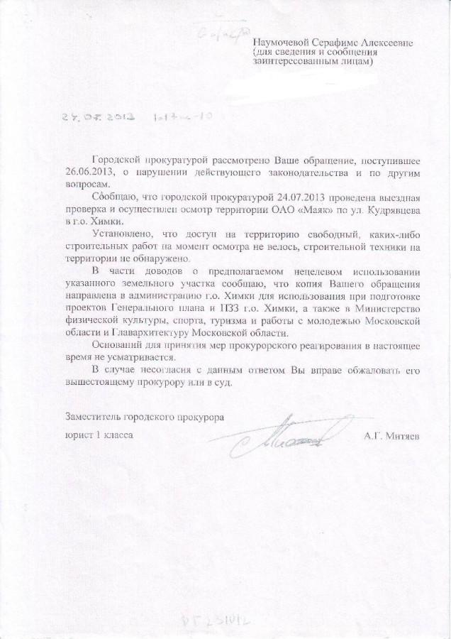 Mityaev-Otvet-na-jalobu