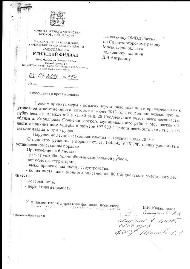 Mosleshoz-usherb-zayava-v-policiyu