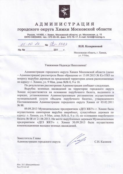 Vyrubka-15-10-2013-Otvet-administraii