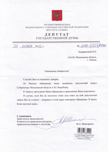 Vyrubka-Dep-zapros