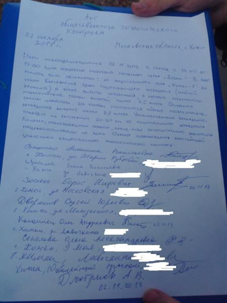 1-11-2013-Akt-bez-adr