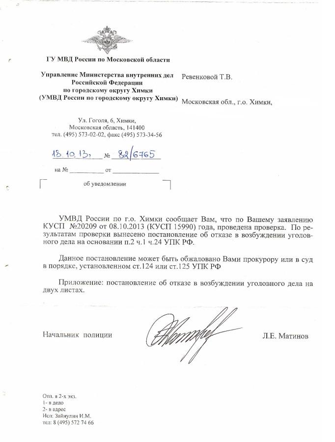 Otkaz-UVD-bez-adr