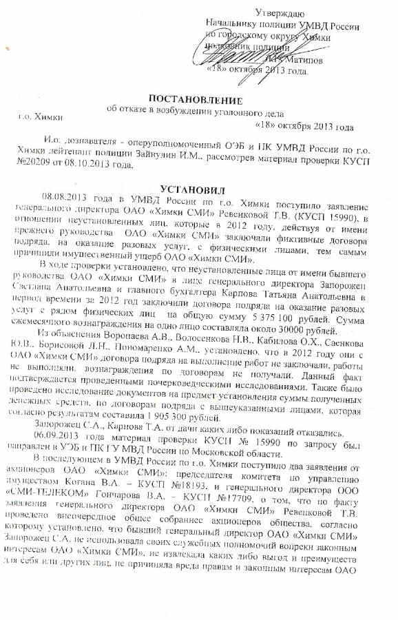 Otkaz-UVD-2