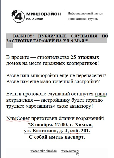 Snos-garajey-listovka