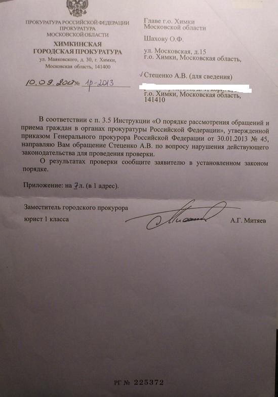 Mityaev-10-09-2013-1