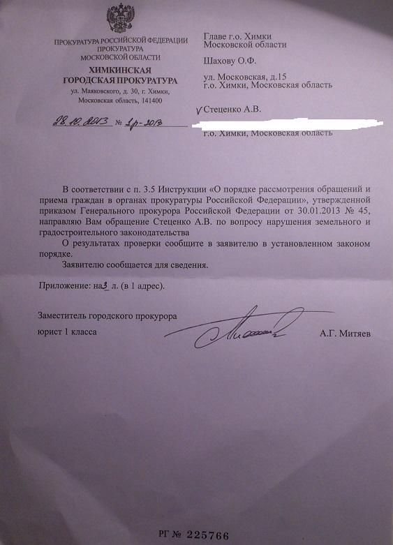 Mityaev-28-10-2013-2