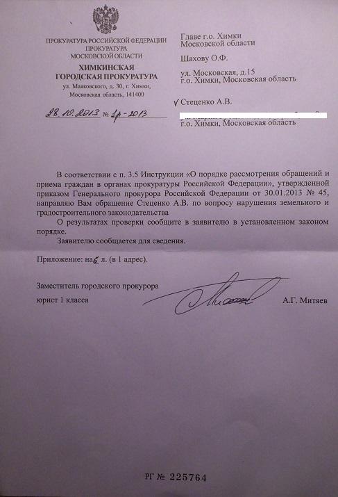 Mityaev-28-10-2013-3