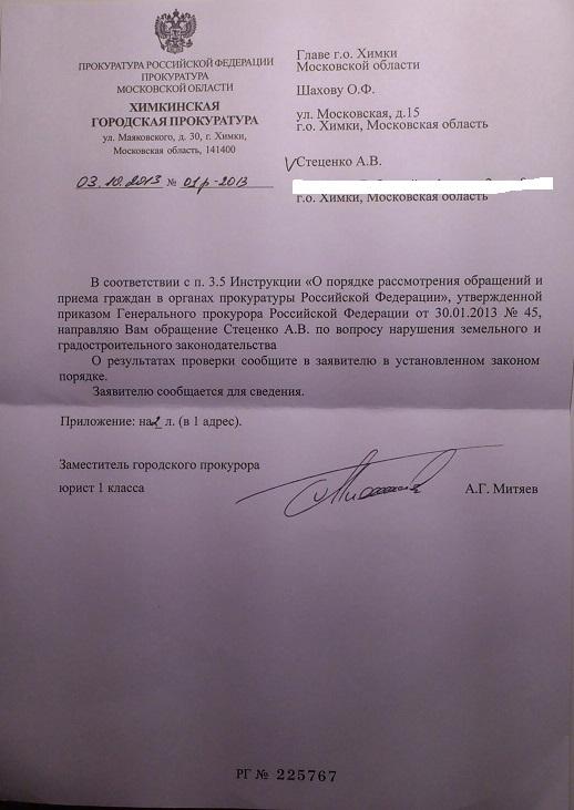 Mityaev-28-10-2013-4