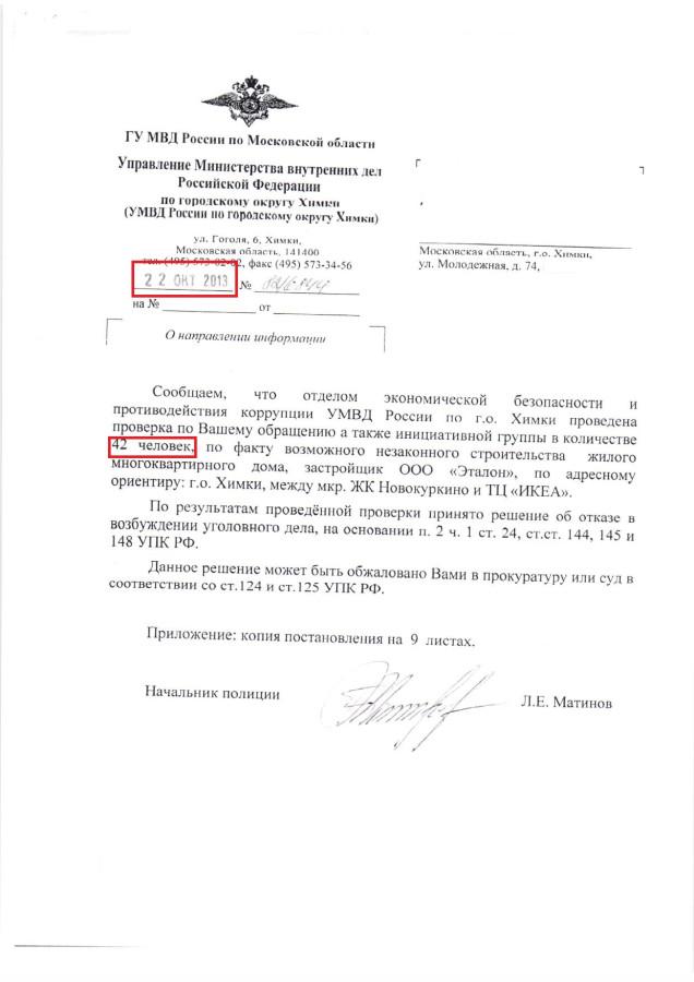 Otkaz-v-vozb-dela-22-10-2013-1