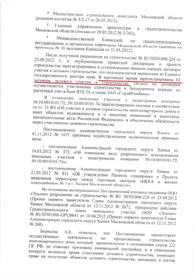 Otkaz-v-vozb-dela-22-10-2013-4