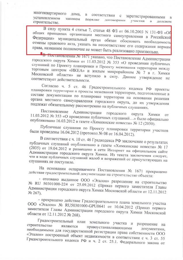 Otkaz-v-vozb-dela-22-10-2013-5